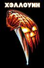 Фильм «Хэллоуин» (1978)