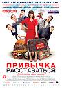 Фильм «Привычка расставаться» (2013)