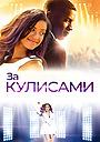 Фильм «За кулисами» (2014)