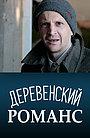 Сериал «Деревенский романс» (2009)