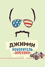 Фильм «Джимми – покоритель Америки» (2016)