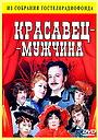 Фильм «Красавец-мужчина» (1978)