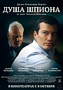 Фильм «Душа шпиона» (2014)