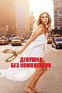 Фильм «Девушка без комплексов» (2015)