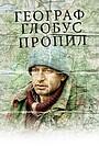 Фильм «Географ глобус пропил» (2013)