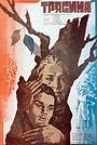 Фильм «Трясина» (1977)