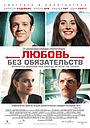 Фильм «Любовь без обязательств» (2015)