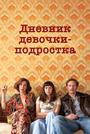 Фильм «Дневник девочки-подростка» (2015)