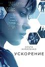 Фильм «Ускорение» (2015)