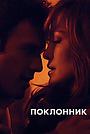 Фильм «Поклонник» (2015)