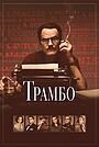 Фильм «Трамбо» (2015)