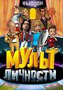 Сериал «Мульт личности» (2009 – 2012)