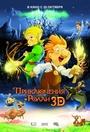 Мультфильм «Приключения Ролли 3D» (2009)