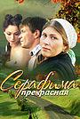 Серіал «Серафіма прекрасна» (2011)