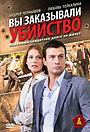 Сериал «Вы заказывали убийство» (2010)
