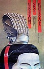 Фільм «Секретный указ императора» (1989)