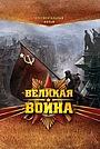 Сериал «Великая война» (2010 – 2012)