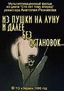Мультфільм «Из пушки на Луну и далее без остановок» (1990)