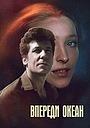Серіал «Впереди океан» (1983)