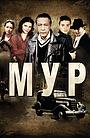 Сериал «М.У.Р» (2011 – 2012)