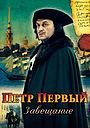 Сериал «Петр Первый. Завещание» (2011)