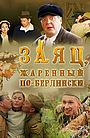 Сериал «Заяц, жаренный по-берлински» (2011)