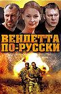 Сериал «Вендетта по-русски» (2011)