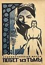 Фильм «Побег из тьмы» (1973)
