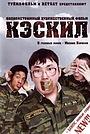 Фільм «Кэскил» (2007)