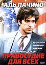 Фильм «Правосудие для всех» (1979)
