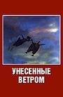 Мультфильм «Унесенные ветром» (1999)