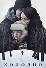 Фильм «Холодно» (2019)