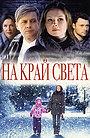 Сериал «На край света» (2011)