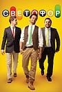 Сериал «Светофор» (2011 – 2018)