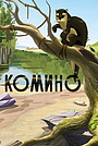 Мультфильм «Комино» (1990)