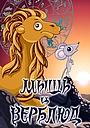 Мультфільм «Мышь и верблюд» (1987)
