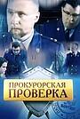 Серіал «Прокурорская проверка» (2011 – 2014)