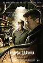 Сериал «Синдром дракона» (2012 – ...)