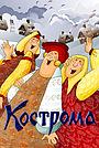 Мультфільм «Кострома» (1989)