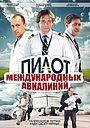 Сериал «Пилот международных авиалиний» (2011)