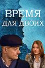 Сериал «Время для двоих» (2011)