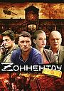 Сериал «Зоннентау» (2012)