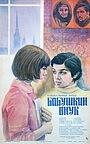 Фильм «Бабушкин внук» (1979)