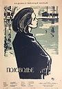 Фільм «Повінь» (1963)