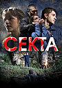 Сериал «Секта» (2011)