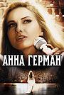 Сериал «Анна Герман. Тайна белого ангела» (2012 – 2013)