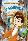 Мультфильм «Приключения волшебного глобуса, или Проделки ведьмы» (1991)