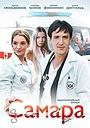 Сериал «Самара» (2012 – 2014)