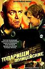 Сериал «Товарищи полицейские» (2011 – 2012)
