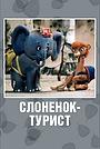 Мультфильм «Слоненок-турист» (1992)